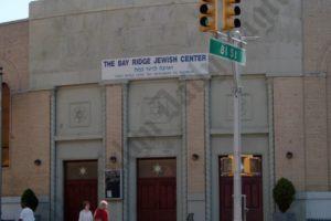 Congregation Sheiris Israel Bay Ridge Jewish Center at 8025 4th Avenue 06/09/2008 - Brooklyn Archive